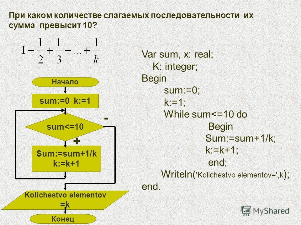 Var sum, x: real; K: integer; Begin sum:=0; k:=1; While sum