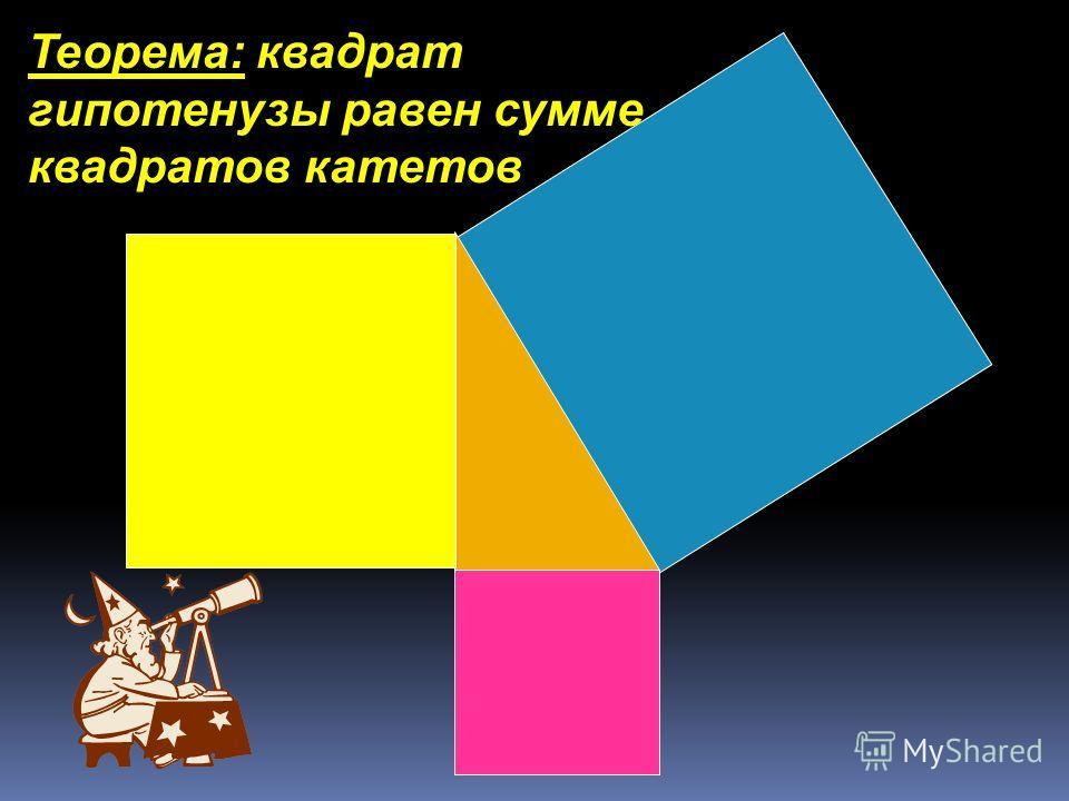 Доказательство теоремы считалось в кругах учащихся средних веков очень трудным и называлось: Dons asinorum - « ослиный мост» или elefuga - «бегство убогих» «ветряной мельницей», «теоремой – бабочкой» или «теоремой невесты» а сама теорема –