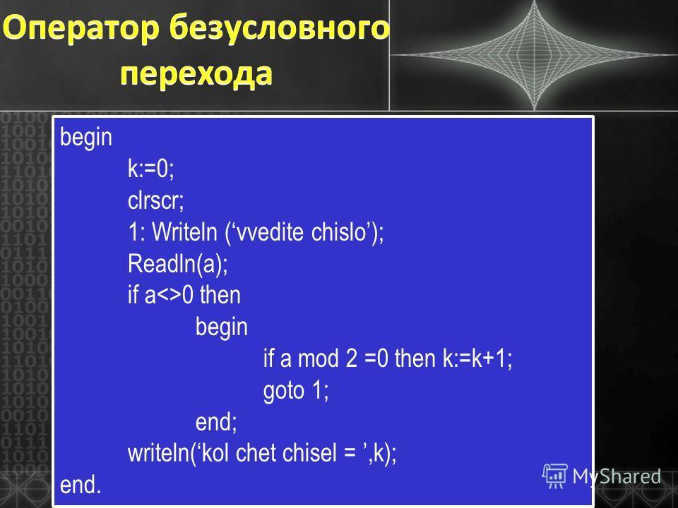begin k:=0; clrscr; 1: Writeln (vvedite chislo); Readln(a); if a0 then begin if a mod 2 =0 then k:=k+1; goto 1; end; writeln(kol chet chisel =,k); end. begin k:=0; clrscr; 1: Writeln (vvedite chislo); Readln(a); if a0 then begin if a mod 2 =0 then k: