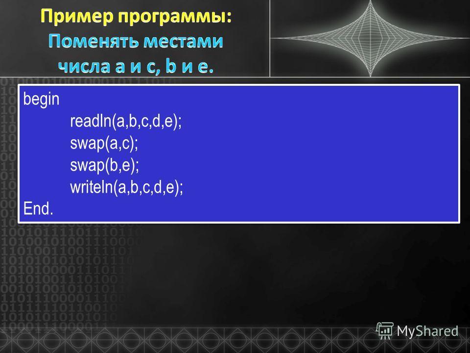 begin readln(a,b,c,d,e); swap(a,c); swap(b,e); writeln(a,b,c,d,e); End. begin readln(a,b,c,d,e); swap(a,c); swap(b,e); writeln(a,b,c,d,e); End.