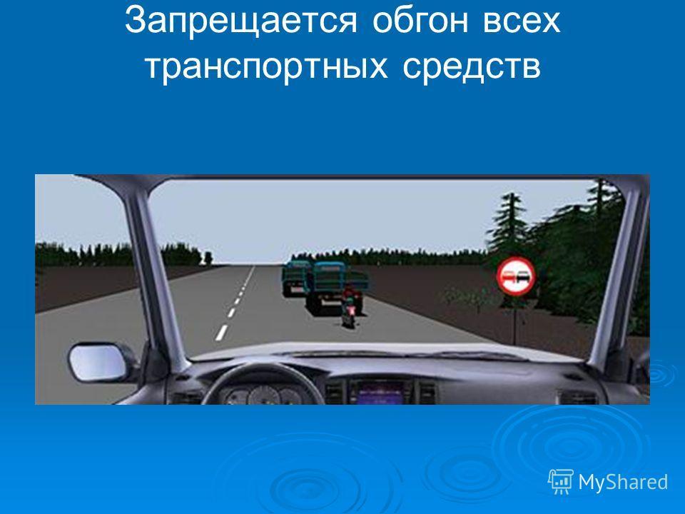 Запрещается обгон всех транспортных средств