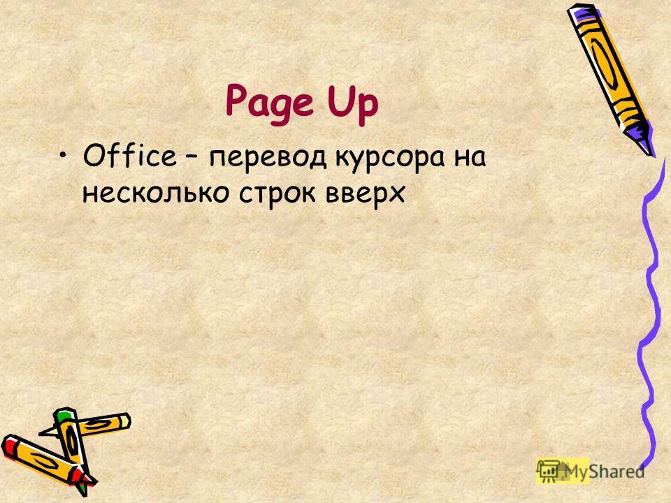 Page Up Office – перевод курсора на несколько строк вверх