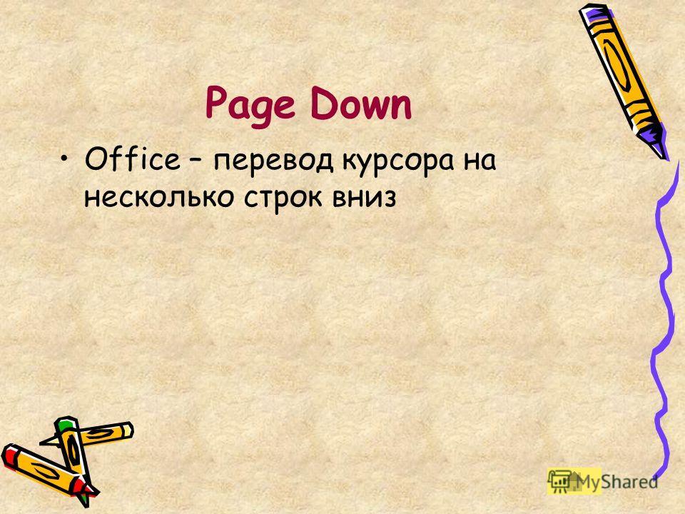 Page Down Office – перевод курсора на несколько строк вниз