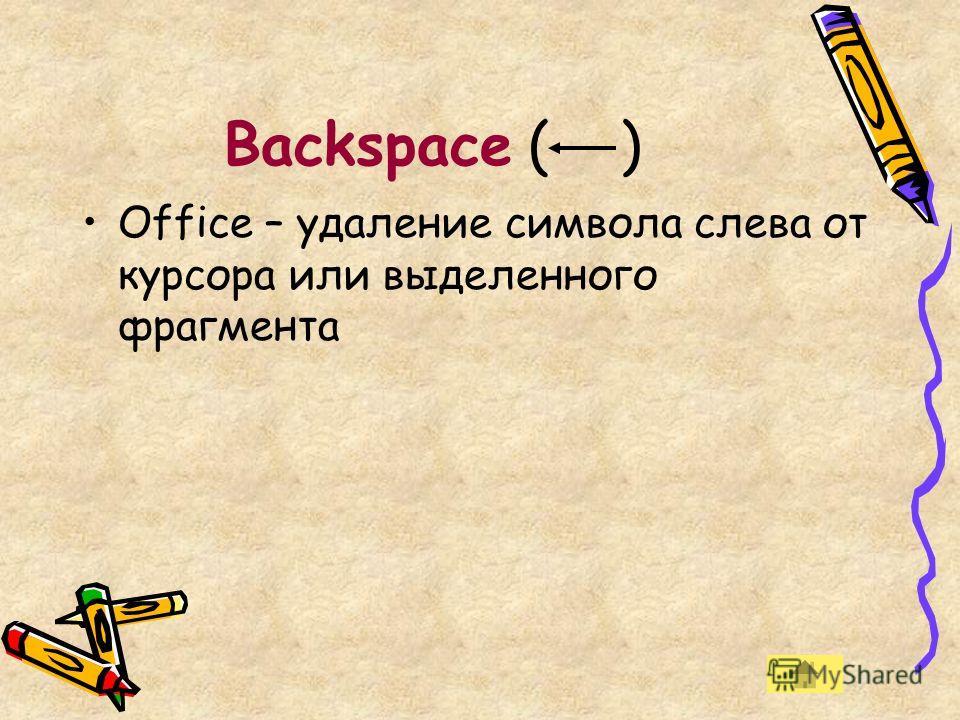 Backspace ( ) Office – удаление символа слева от курсора или выделенного фрагмента
