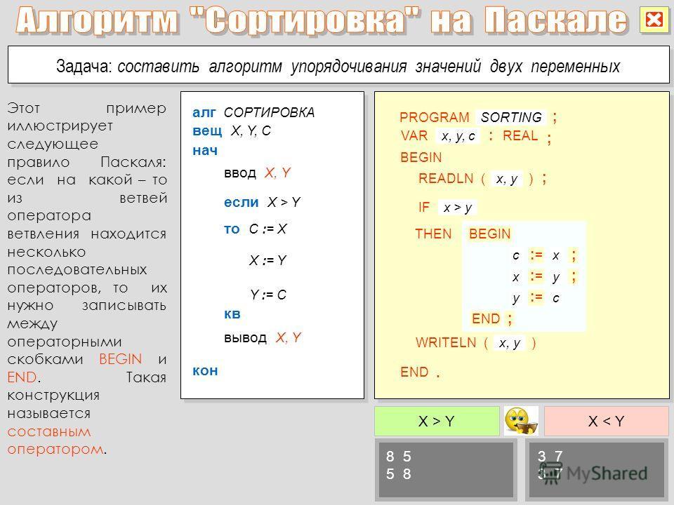 1 array массив, состоящий из членов последовательности integer word uses