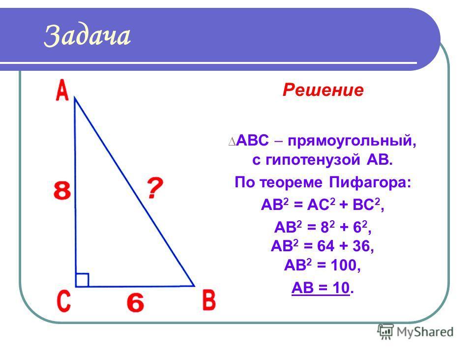 Рисунок – опорный сигнал АС 2 + ВС 2 = АВ 2 АВ=AD+DB AC 2 +BC 2 = AB (AD+DB) AC 2 = AD AB BC 2 = DB AB