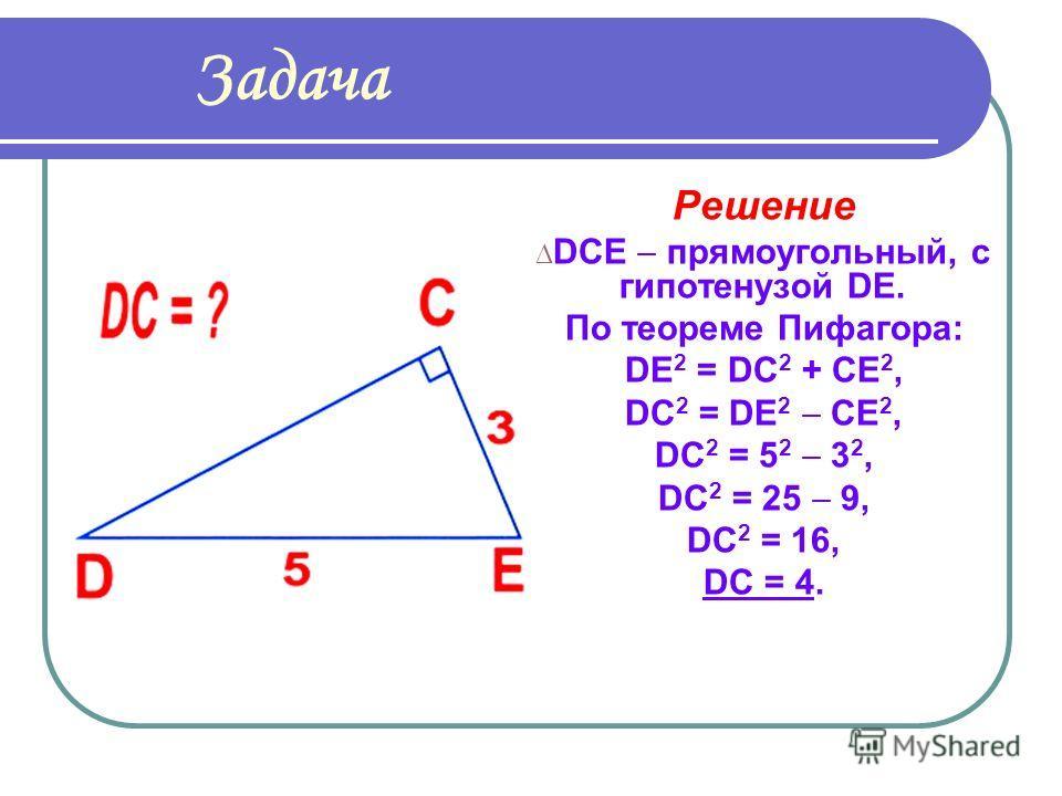 Задача Решение АВС прямоугольный, с гипотенузой АВ. По теореме Пифагора: АВ 2 = АС 2 + ВС 2, АВ 2 = 8 2 + 6 2, АВ 2 = 64 + 36, АВ 2 = 100, АВ = 10.