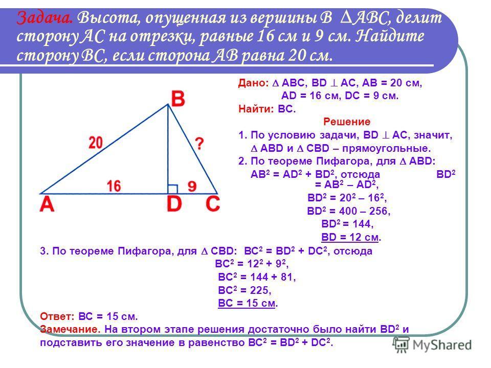 Задача Решение KLM вписан в окружность и опирается на диаметр KM. Так как вписанные углы, опирающиеся на диаметр, прямые, то KLM прямой. Значит, KLM – прямоугольный. По теореме Пифагора, для KLM с гипотенузой КМ: KM 2 = KL 2 + KM 2, KM 2 = 5 2 + 12 2