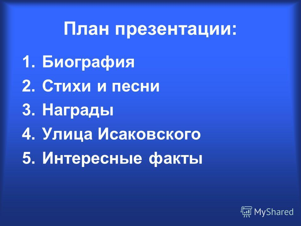 План презентации: 1.Биография 2.Стихи и песни 3.Награды 4.Улица Исаковского 5.Интересные факты