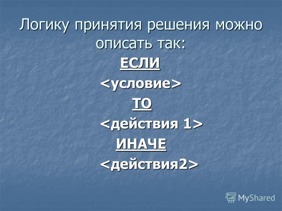 Логику принятия решения можно описать так: ЕСЛИ ЕСЛИ ТО ТО ИНАЧЕ ИНАЧЕ