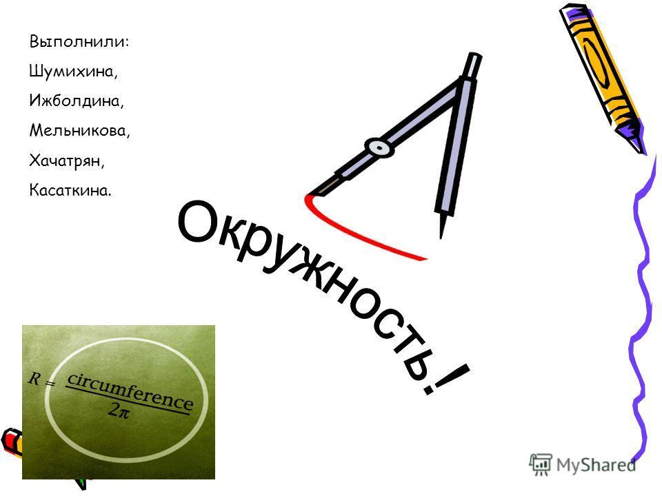 Выполнили: Шумихина, Ижболдина, Мельникова, Хачатрян, Касаткина.