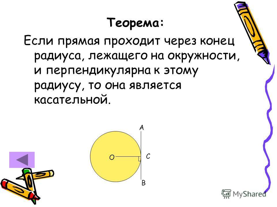 Теорема: Если прямая проходит через конец радиуса, лежащего на окружности, и перпендикулярна к этому радиусу, то она является касательной. О С В А