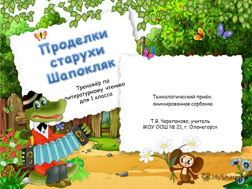 Технологический приём анимированная сорбонка Т.В. Черепанова, учитель МОУ ООШ 21, г. Оленегорск Тренажёр по литературному чтению для 1 класса
