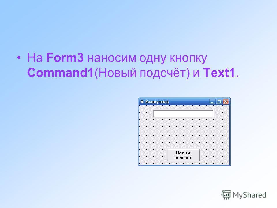 На Form3 наносим одну кнопку Command1(Новый подсчёт) и Text1.