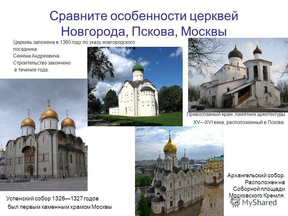 Сравните особенности церквей Новгорода, Пскова, Москвы Церковь заложена в 1360 году по указу новгородского посадника Семёна Андреевича. Строительство закончено в течение года. Православный храм, памятник архитектуры XVXVI века, расположенный в Пскове