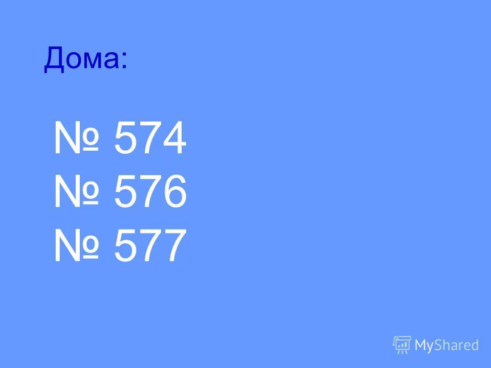 Дома: 574 576 577