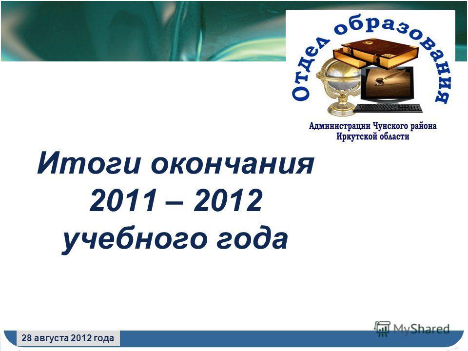 8 сентября 2009 года Итоги окончания 2011 – 2012 учебного года 28 августа 2012 года