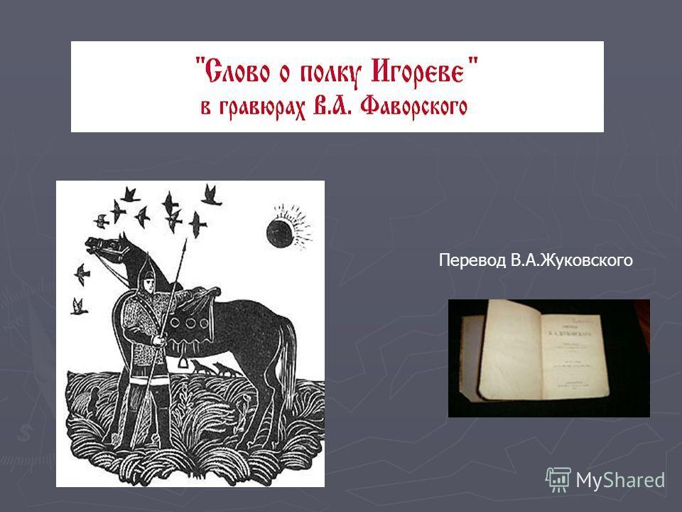 Перевод В.А.Жуковского