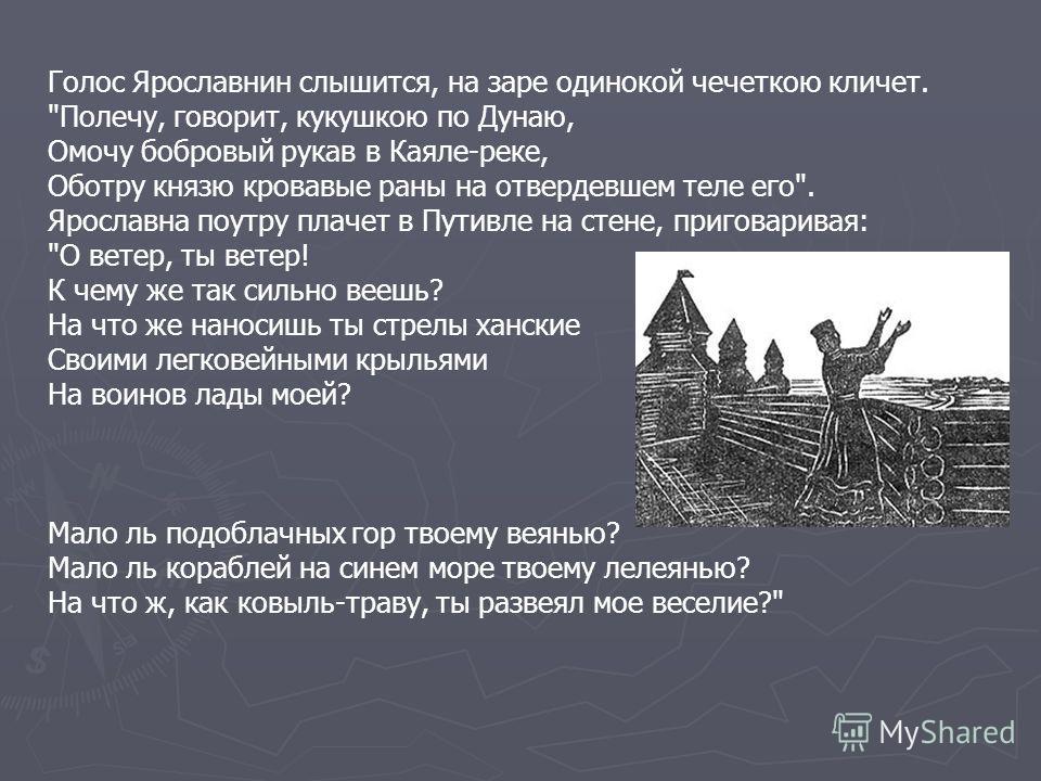 Голос Ярославнин слышится, на заре одинокой чечеткою кличет.