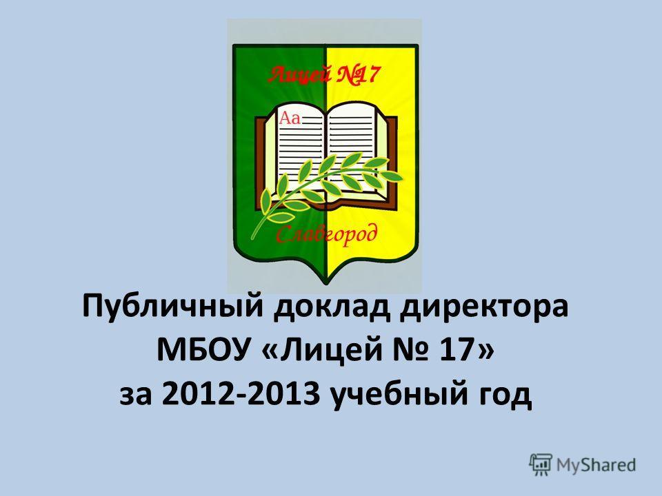 Публичный доклад директора МБОУ «Лицей 17» за 2012-2013 учебный год