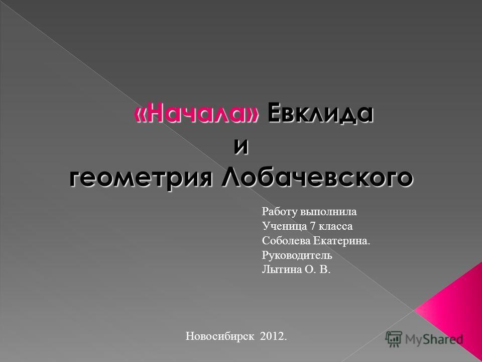 Работу выполнила Ученица 7 класса Соболева Екатерина. Руководитель Лытина О. В. Новосибирск 2012.