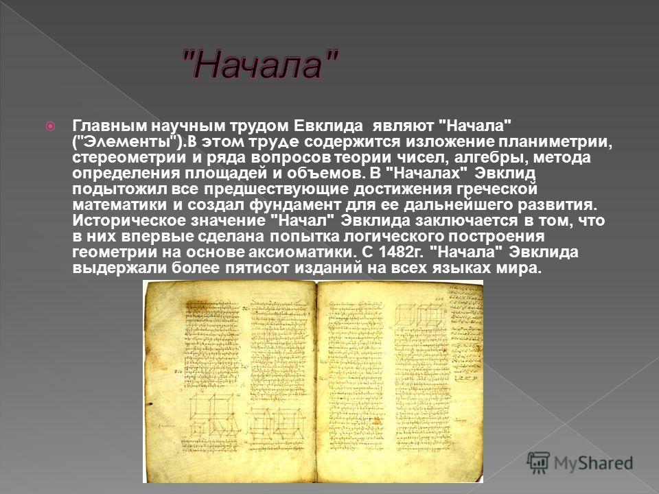 Главным научным трудом Евклида являют