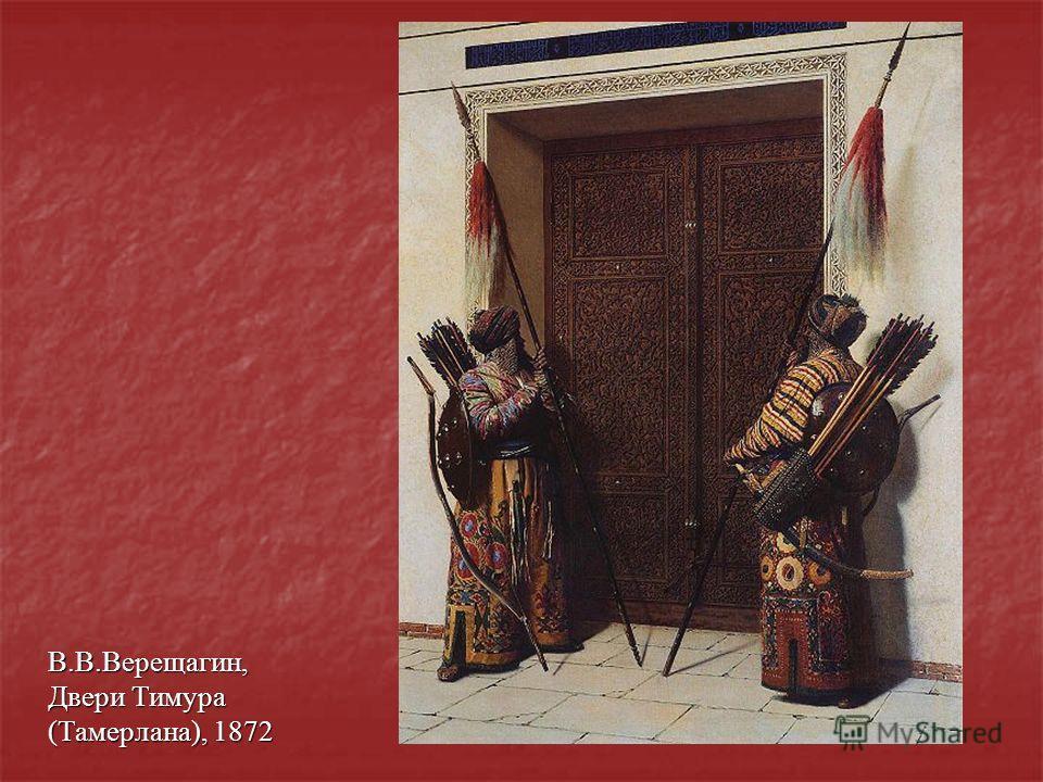 В.В.Верещагин, Двери Тимура (Тамерлана), 1872