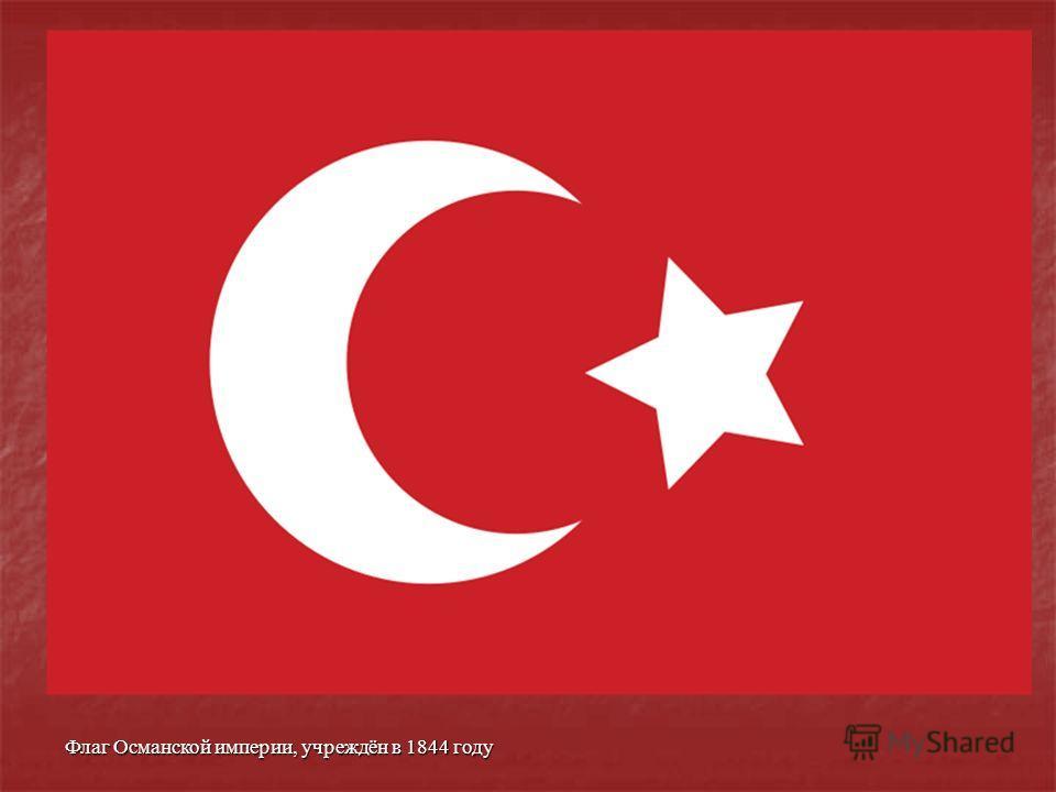 Флаг Османской империи, учреждён в 1844 году