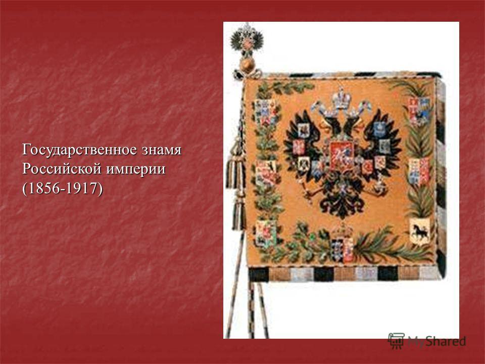 Государственное знамя Российской империи (1856-1917)