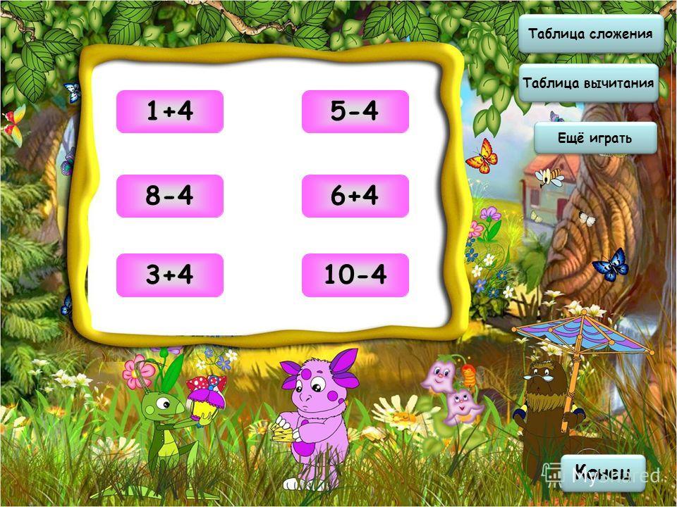 Таблица сложения Таблица вычитания Конец Ещё играть 73+4610-4 15-451+4 48-4106+4