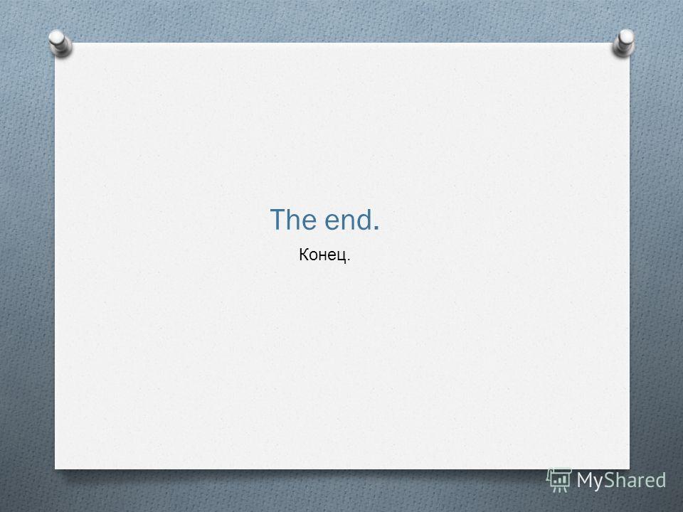 The end. Конец.
