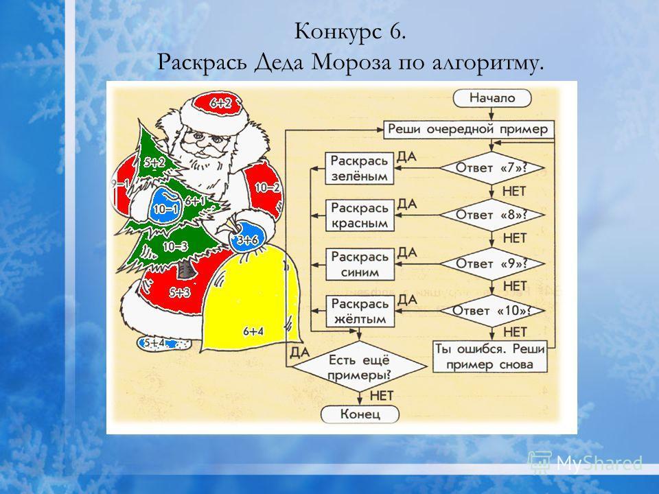 Конкурс 6. Раскрась Деда Мороза по алгоритму.