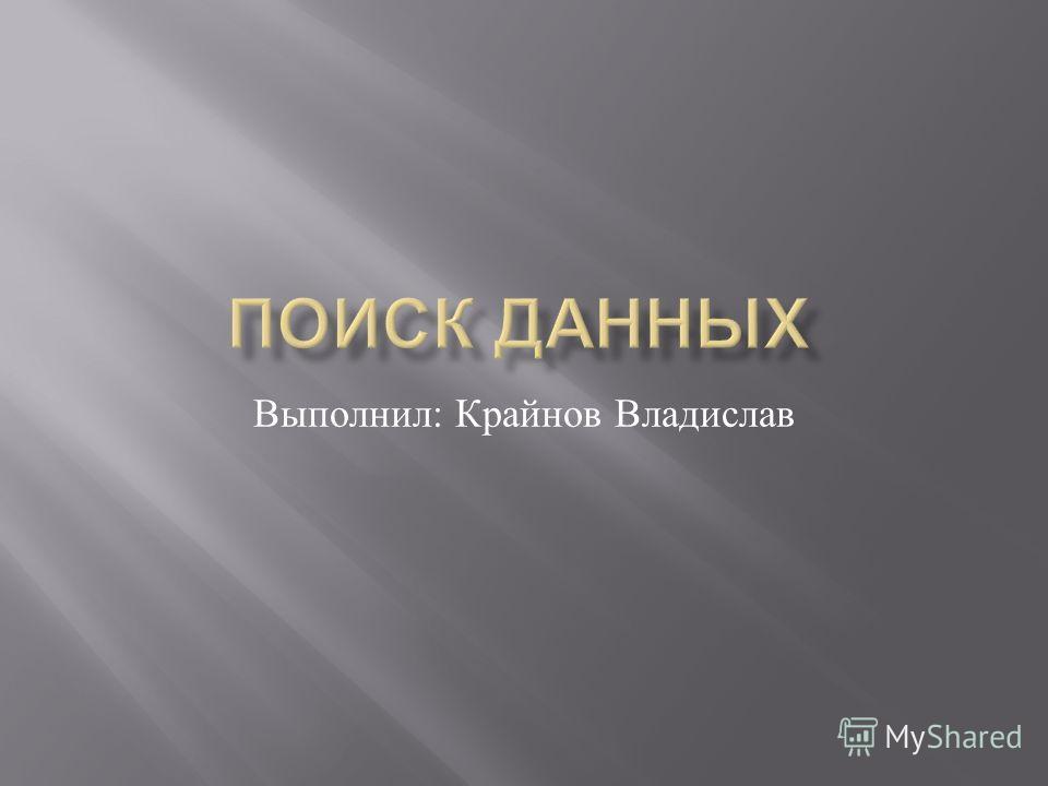 Выполнил : К райнов В ладислав