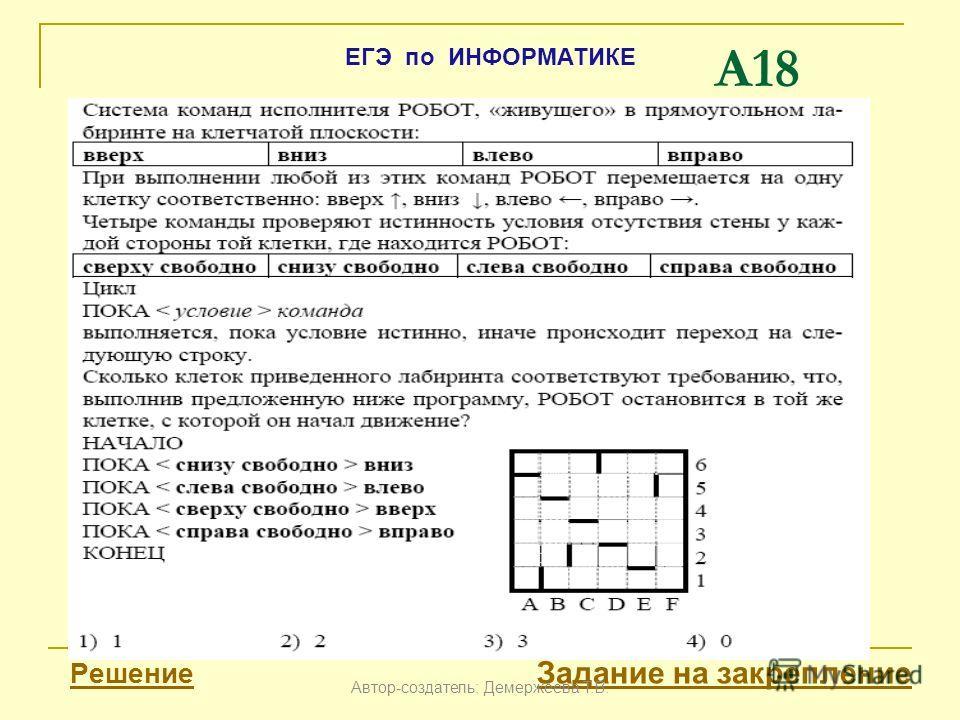 A18 РешениеРешение Задание на закрепление Задание на закрепление Автор-создатель: Демержеева Т.В. ЕГЭ по ИНФОРМАТИКЕ
