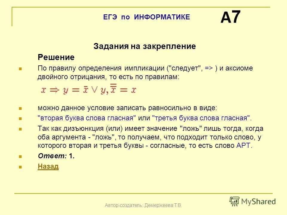 Задания на закрепление Решение По правилу определения импликации (