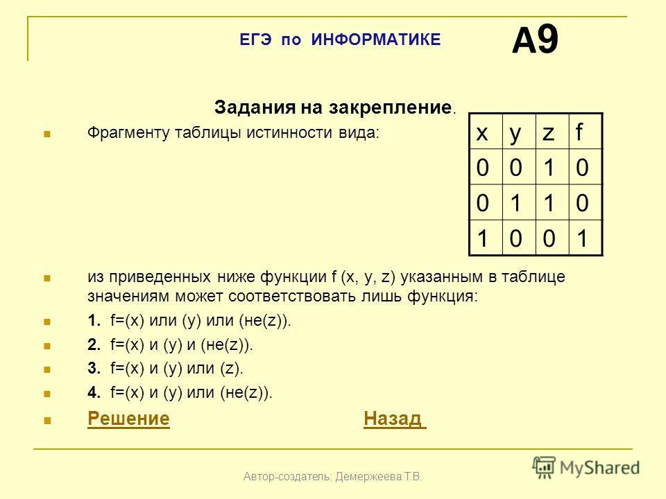 Задания на закрепление. Фрагменту таблицы истинности вида: из приведенных ниже функции f (x, y, z) указанным в таблице значениям может соответствовать лишь функция: 1. f=(x) или (y) или (не(z)). 2. f=(x) и (y) и (не(z)). 3. f=(x) и (y) или (z). 4. f=
