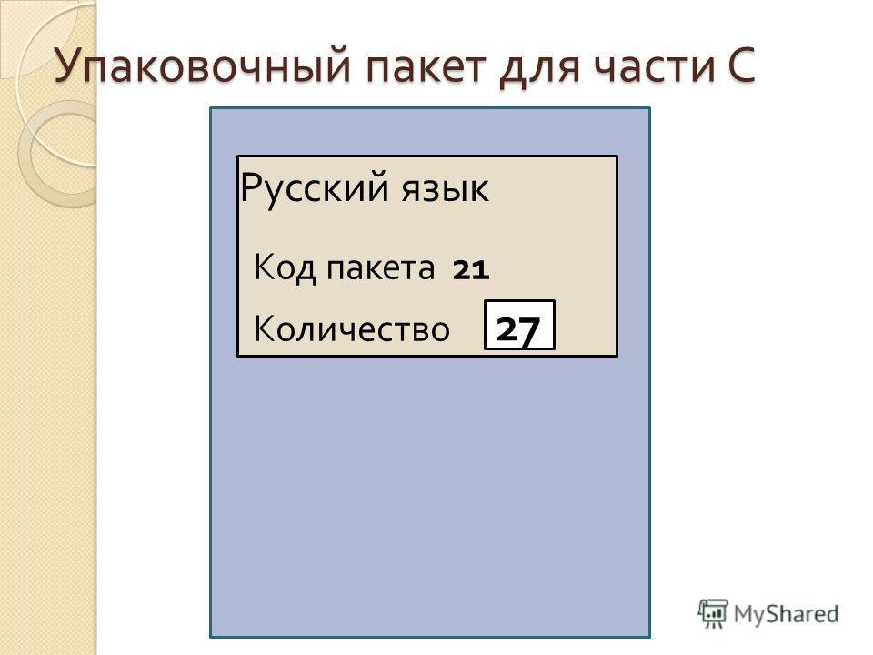 Упаковочный пакет для части С Русский язык Код пакета 21 Количество 27