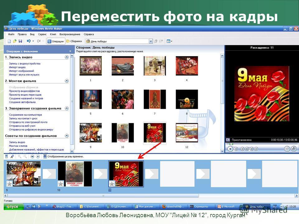 Переместить фото на кадры Воробьёва Любовь Леонидовна, МОУ Лицей 12, город Курган