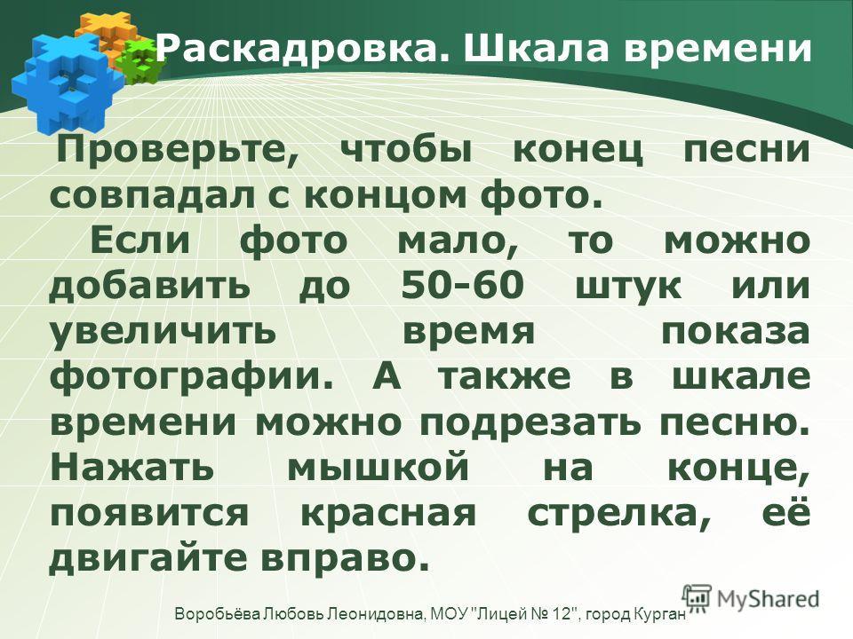 Раскадровка. Шкала времени Воробьёва Любовь Леонидовна, МОУ