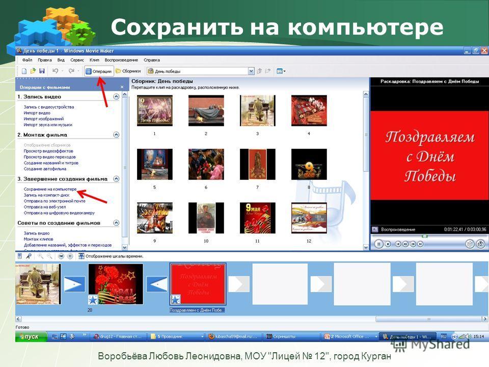 Сохранить на компьютере Воробьёва Любовь Леонидовна, МОУ Лицей 12, город Курган