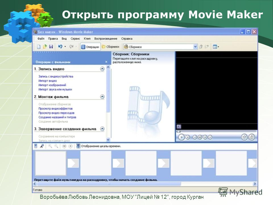 Открыть программу Movie Maker Воробьёва Любовь Леонидовна, МОУ Лицей 12, город Курган