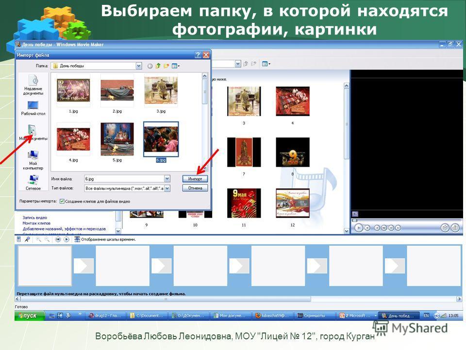 Выбираем папку, в которой находятся фотографии, картинки Воробьёва Любовь Леонидовна, МОУ Лицей 12, город Курган