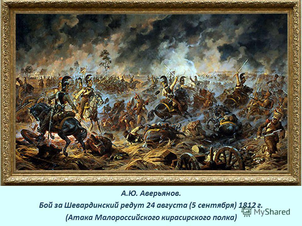 А.Ю. Аверьянов. Бой за Шевардинский редут 24 августа (5 сентября) 1812 г. (Атака Малороссийского кирасирского полка)