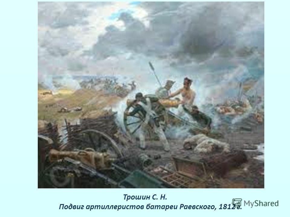 Трошин С. Н. Подвиг артиллеристов батареи Раевского, 1812 г.