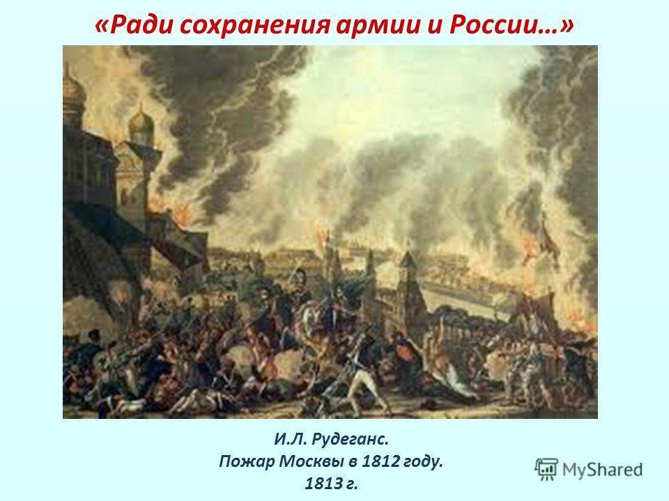 «Ради сохранения армии и России…» И.Л. Рудеганс. Пожар Москвы в 1812 году. 1813 г.