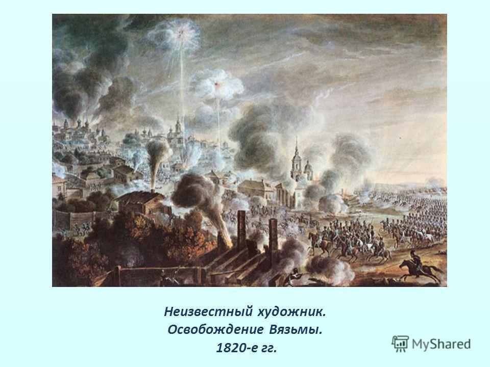 Неизвестный художник. Освобождение Вязьмы. 1820-е гг.