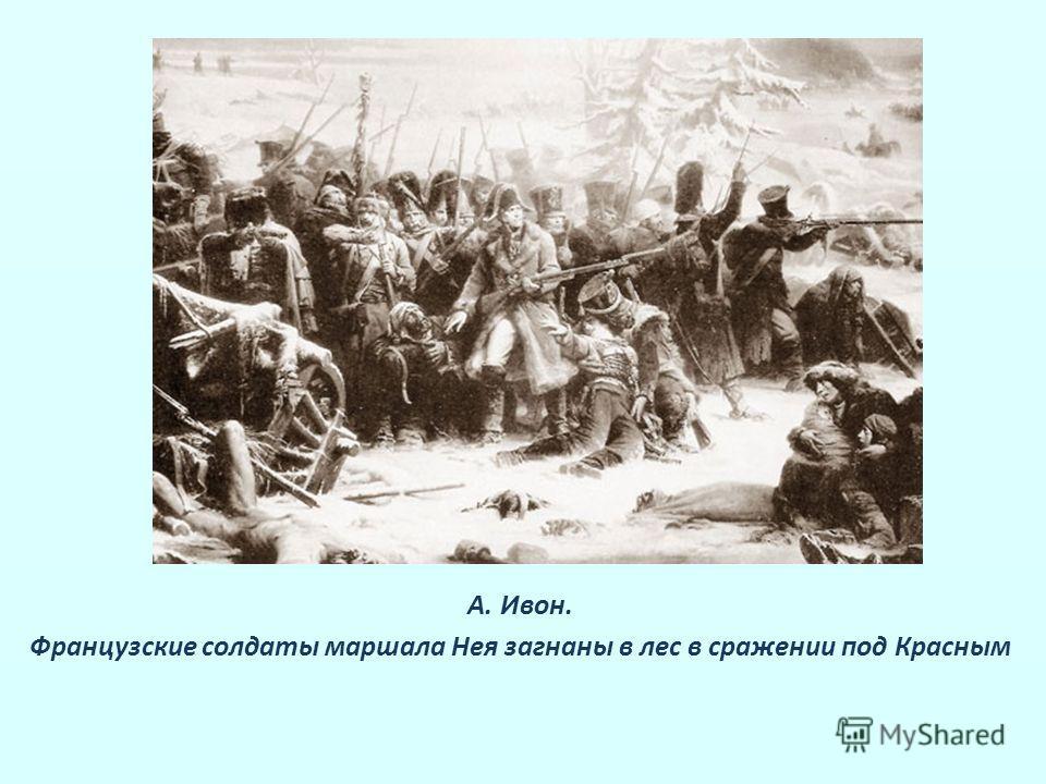 А. Ивон. Французские солдаты маршала Нея загнаны в лес в сражении под Красным