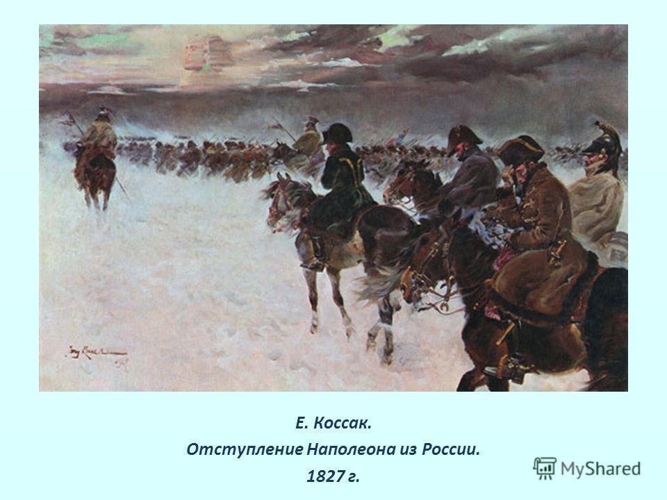Е. Коссак. Отступление Наполеона из России. 1827 г.