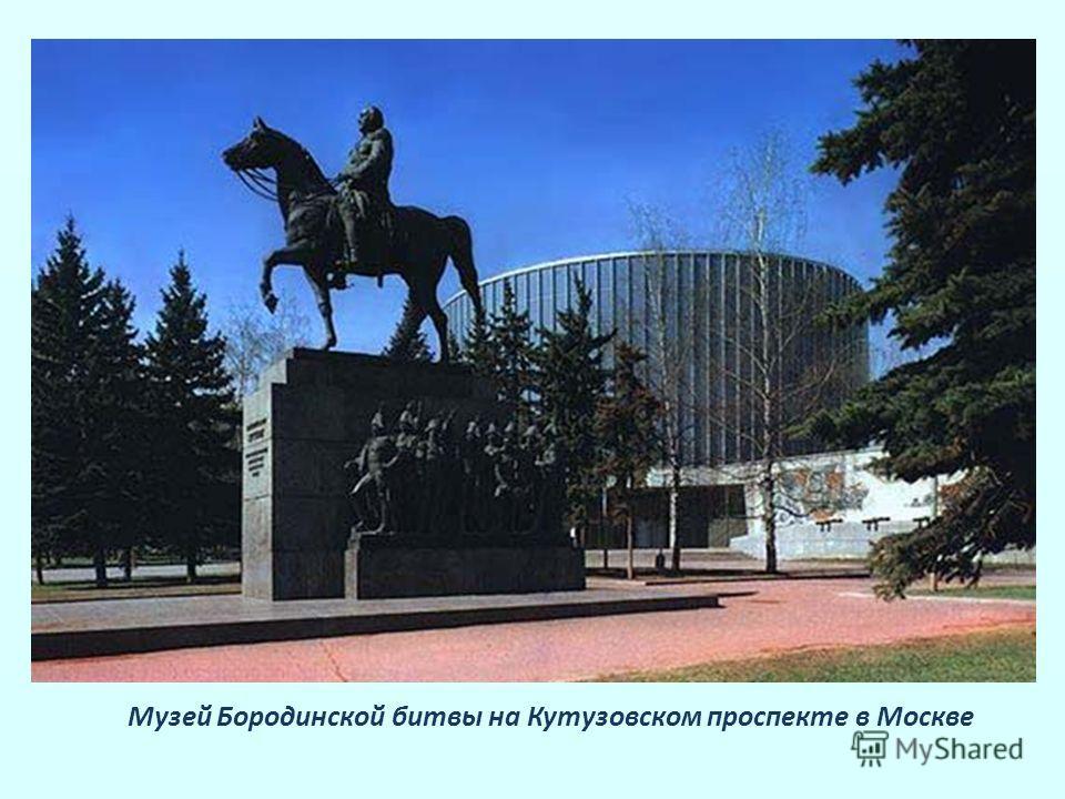 Музей Бородинской битвы на Кутузовском проспекте в Москве