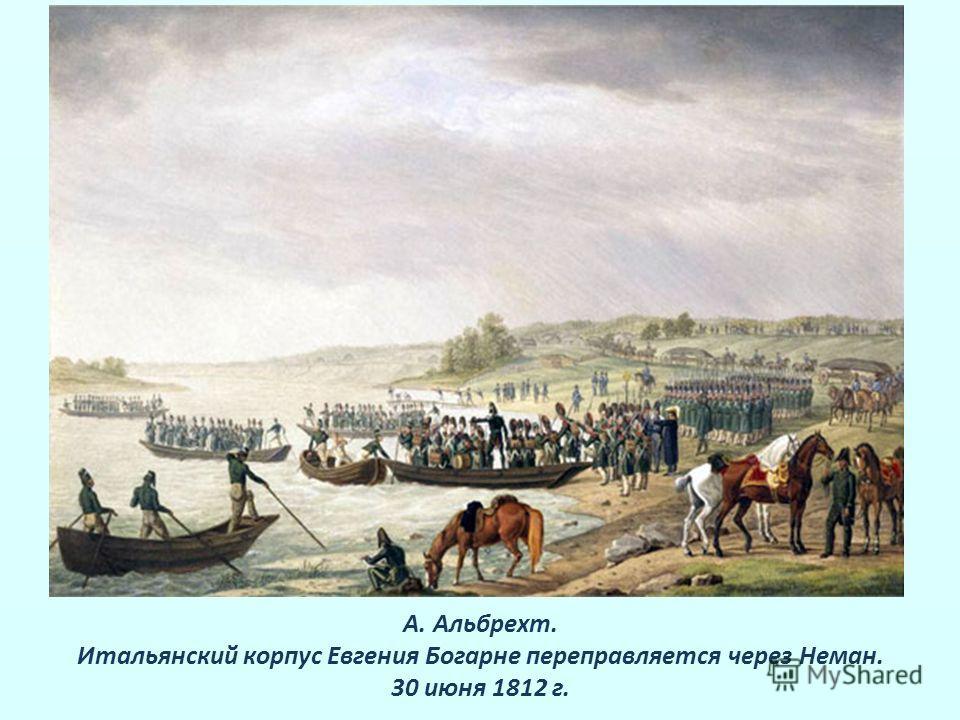 А. Альбрехт. Итальянский корпус Евгения Богарне переправляется через Неман. 30 июня 1812 г.